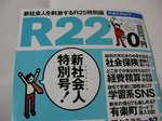 R22表紙